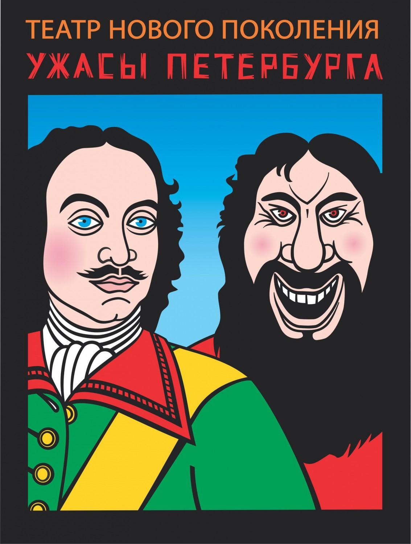 Шоу «Ужасы Петербурга» источник фото: https://vk.com/spbhorror