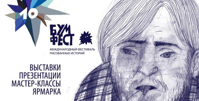 Бумфест - фестиваль рисованных историй, источник фото: https://vk.com/boomfest