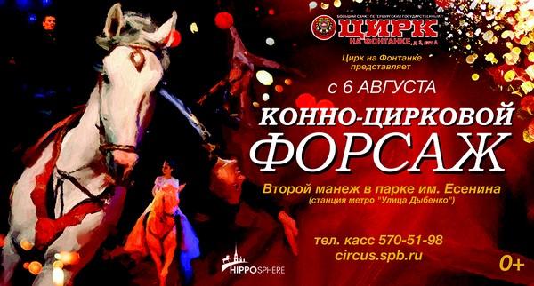 «Конно-цирковой форсаж» источник фото: http://circus.spb.ru/ru/programma/programma-shapito/
