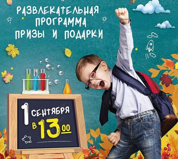 День Знаний в ТРК Санкт-Петербурга, источник фото: http://www.события-петербург.рф