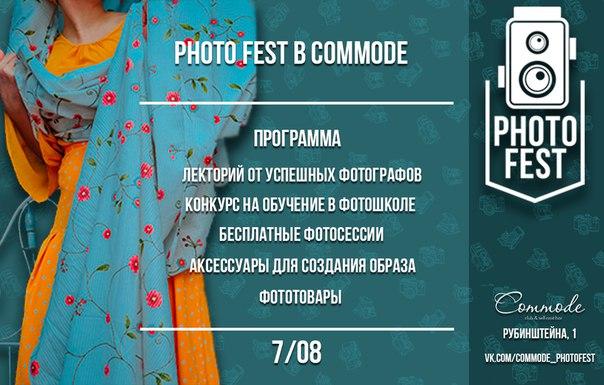 Photo Fest в Commode, фото на стене сообщества ВК