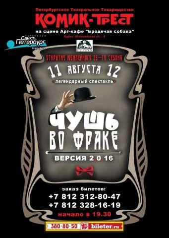 Афиша, источник фото: http://www.vsobaka.ru/content/news/96/3280/