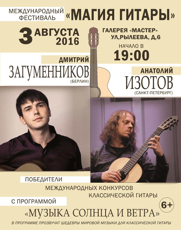 Афиша источник фото: http://khorev-festival.ru/koncert-dmitriya-zagumennikova-i-anatoliya-izotova/