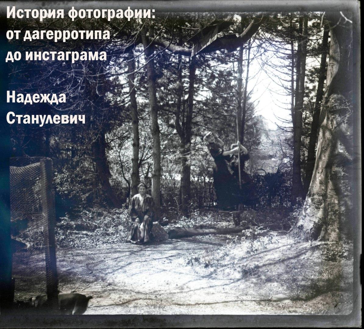 "Курс из 9 лекций.""От дагерротипа до инстаграма"", источник фото: vk.com"