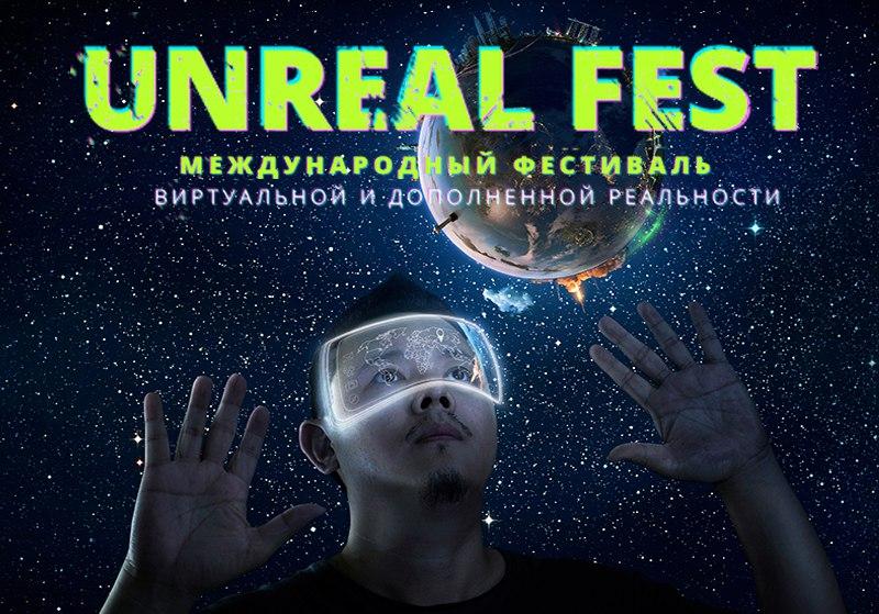 UNREAL-FEST в Санкт-Петербурге, источник фото: EVENT-MAP