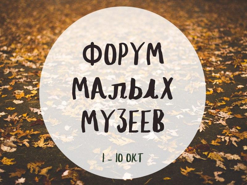 Форум малых музеев, источник фото: https://vk.com/forummuzeev