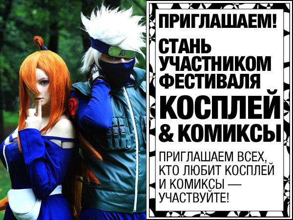 """Фестиваль """"КОСПЛЕЙ И КОМИКСЫ"""", источник фото: https://vk.com/event128865022"""