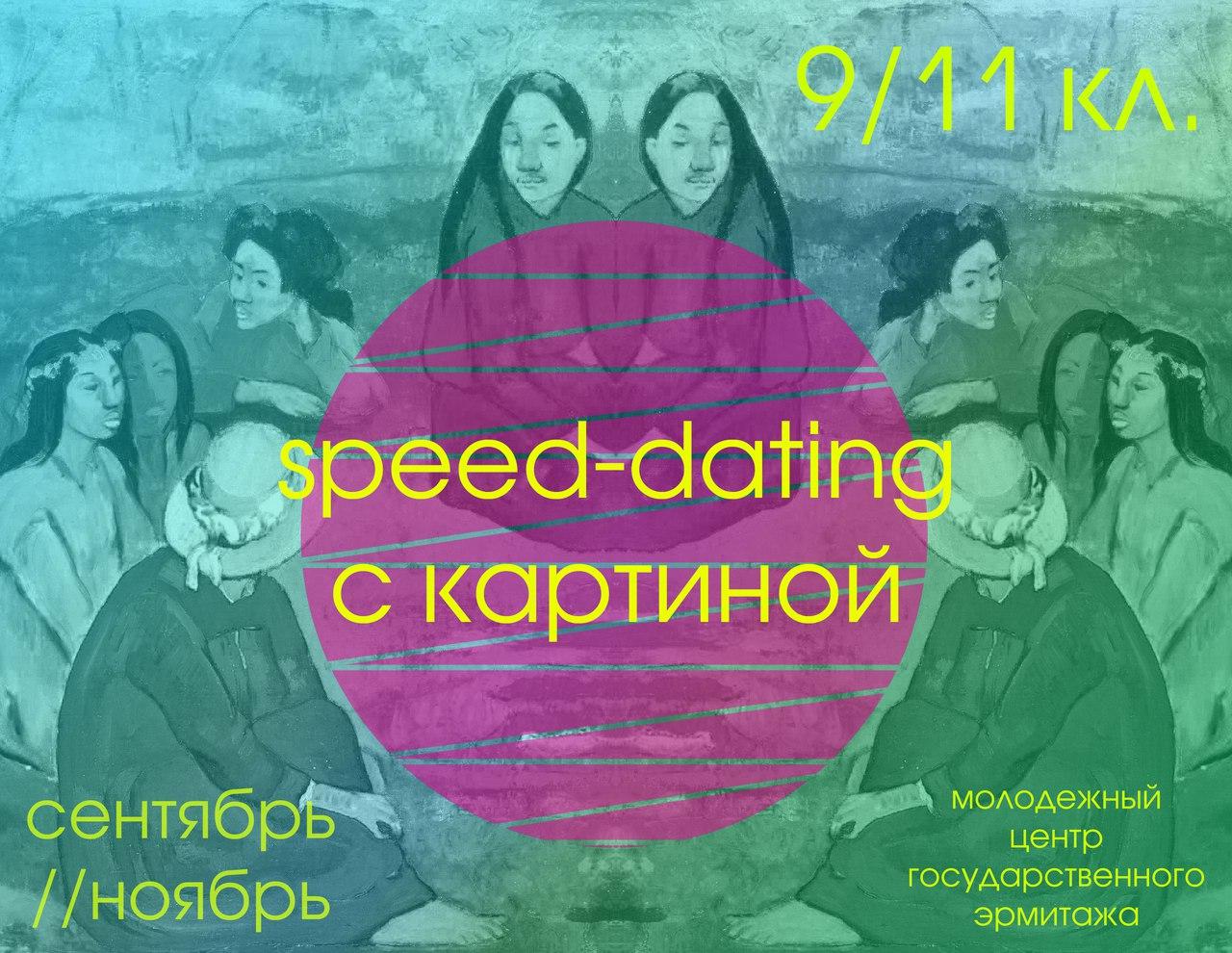 """Проект """"Speed-dating с картиной"""", источник фото: vk.com"""