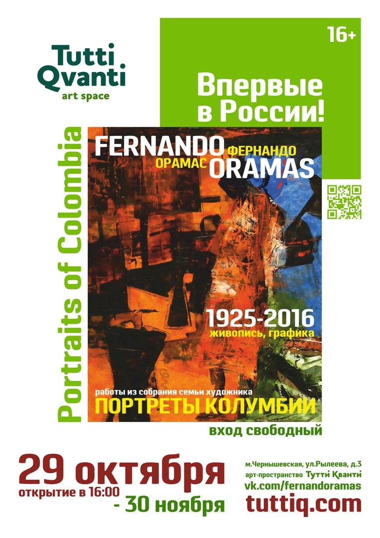 Афиша выставки художника Фернандо Орамаса Портреты Колумбии в Санкт-Петербурге, источник фото: https://vk.com/tuttiqvantispb