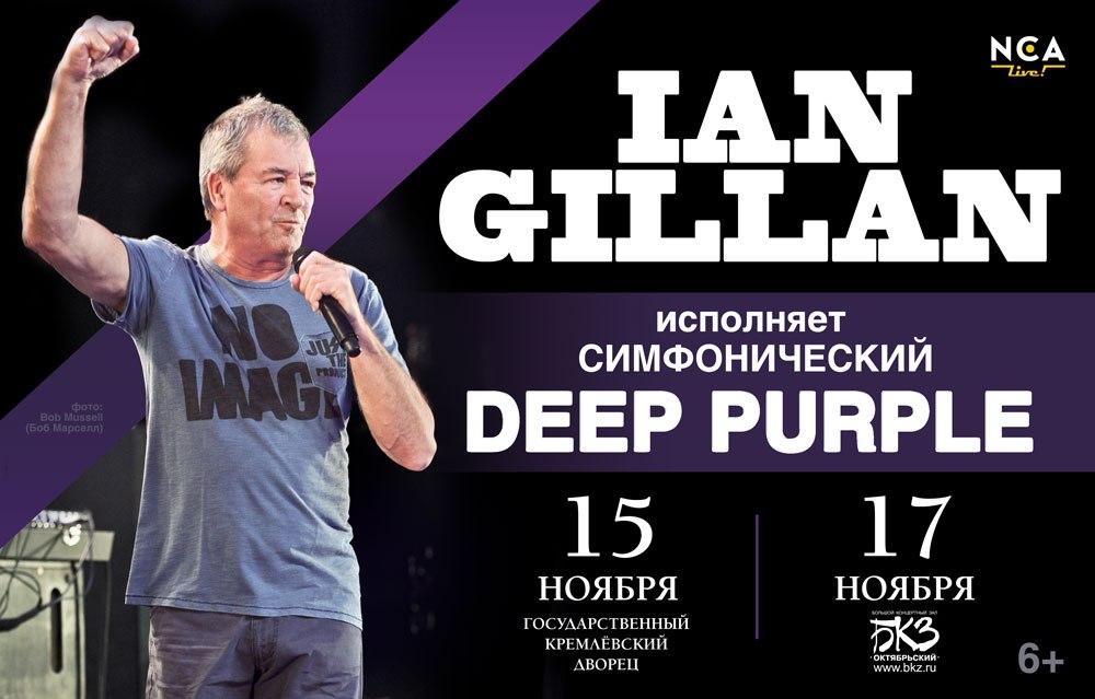 Ian Gillan в России, источник фото: https://vk.com/dp_nca
