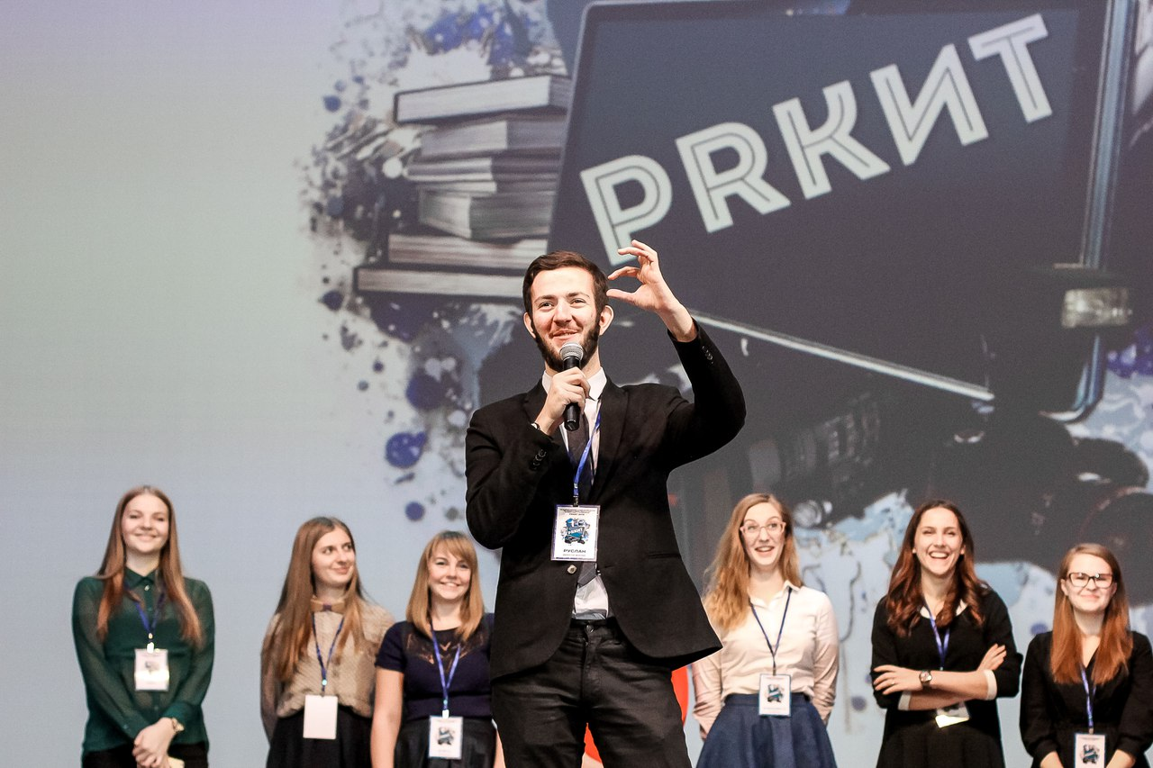 PRКИТ 2016, источник фото: https://vk.com/forum_prkit Автор: Елизавета Резник