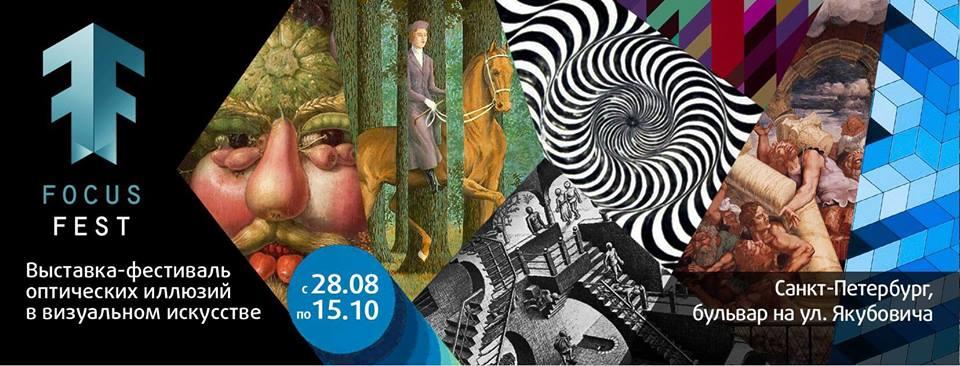 выставка оптических иллюзий FocusFest, источник фото: https://www.facebook.com/events/1244375088914168/ Автор: Наталья Арсенова