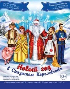 """""""Новый год в Сказочном королевстве"""", источник фото: http://muzbilet.ru/activity/165383"""