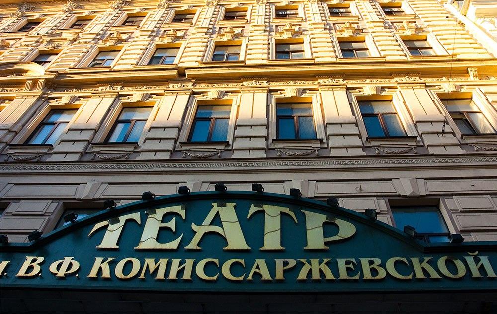 Театра им. В. Ф. Комиссаржевской, источник фото https://vk.com/club177194 Автор: Ирина Ирклиенко