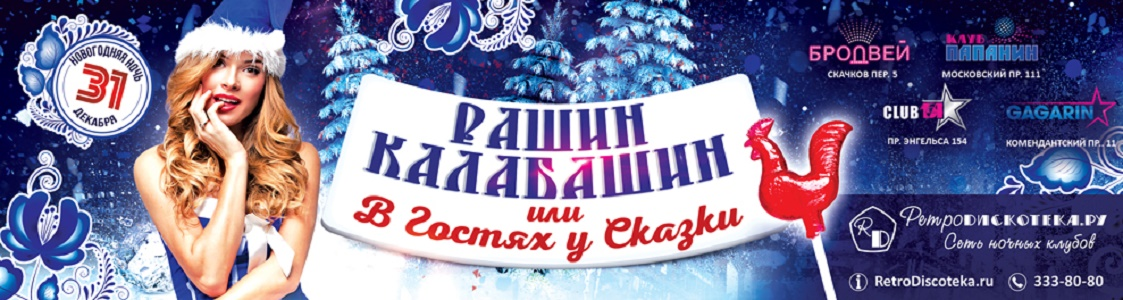 """Рашн Калабашн, или В гостях у сказки"", источник фото: http://retrodiscoteka.ru/calendar/rashin-kalabashin-ili-v-gostyakh-u-skazki-v-clube-broadway/"