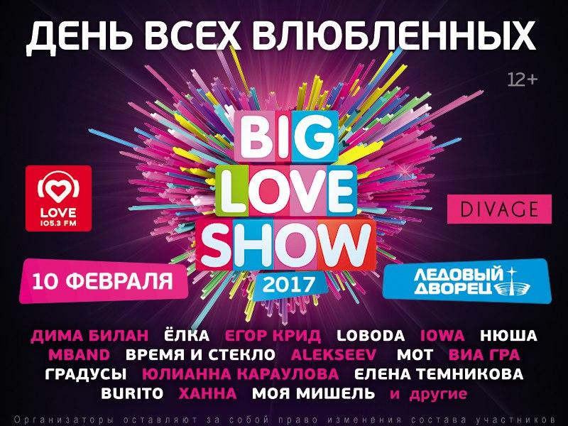 BIG LOVE SHOW 2017 | 10 февраля | Ледовый Дворец КО ДНЮ ВСЕХ ВЛЮБЛЁННЫХ, источник фото: https://vk.com/club14068172