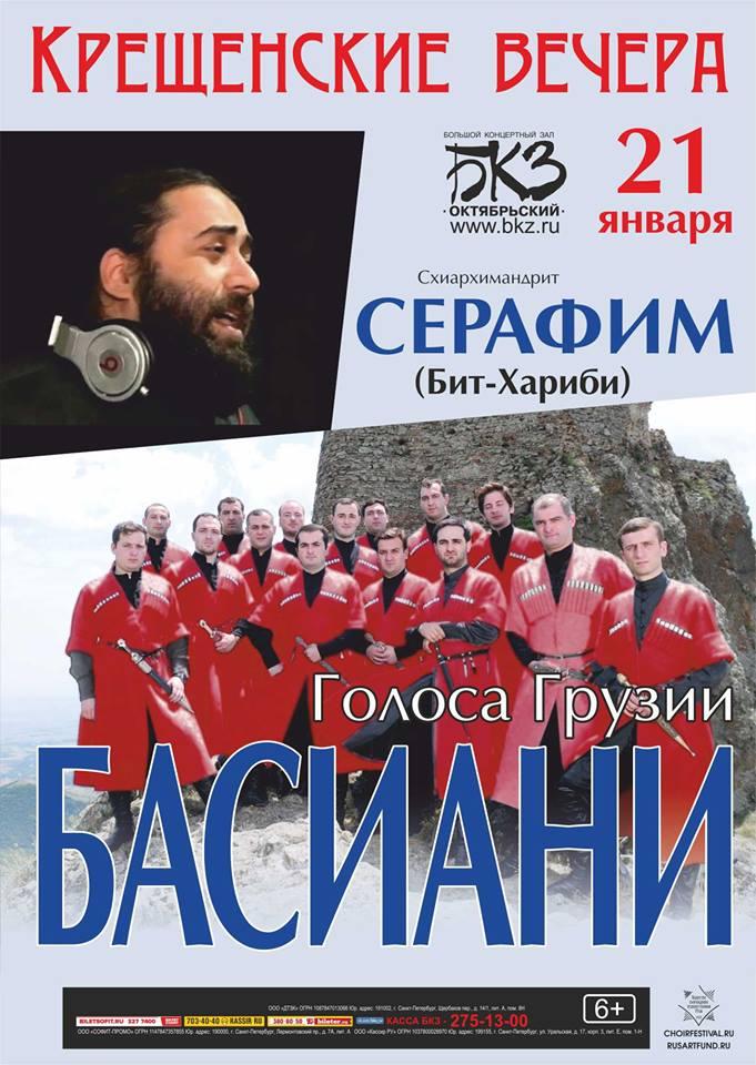 Крещенские вечера 2017, источник фото: https://www.facebook.com/bkz.ru/photos/a.686106281410184.1073741825.302208993133250/1283980101622796/?type=3&theater