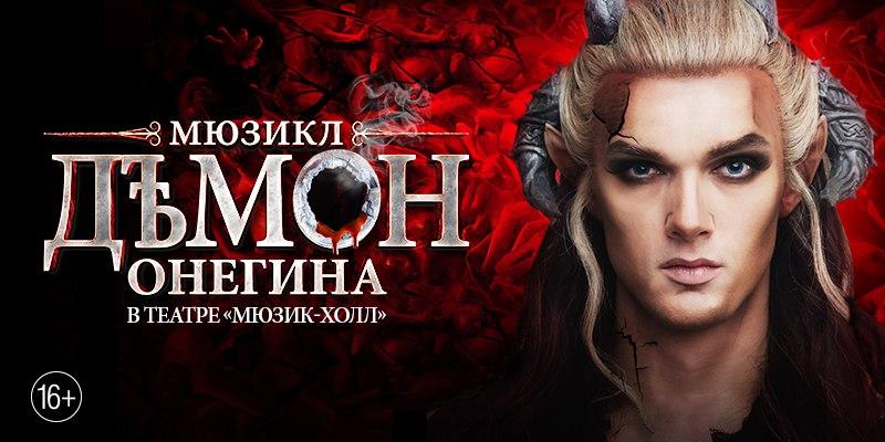 "Контемпорари-мюзикл ""Демон Онегина"", источник фото: https://vk.com/musicalonegin"