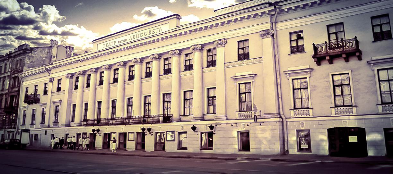Театр имени Ленсовета, источник фото: http://lensov-theatre.spb.ru
