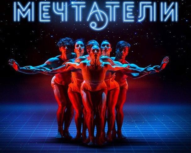 В Мариинском театре покажут балет на музыку Daft Punk, источник фото: https://vk.com/spb.homeout?w=wall-42192395_42416