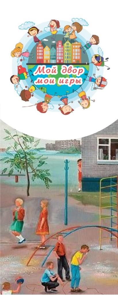 Первый Фестиваль дворовых игр, источник фото: http://childpages.ru/pervyj-festival-dvorovyh-igr/
