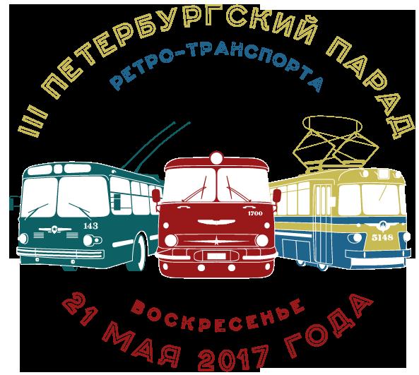 Парад ретро-транспорта, источник фото: http://retroparade.ru