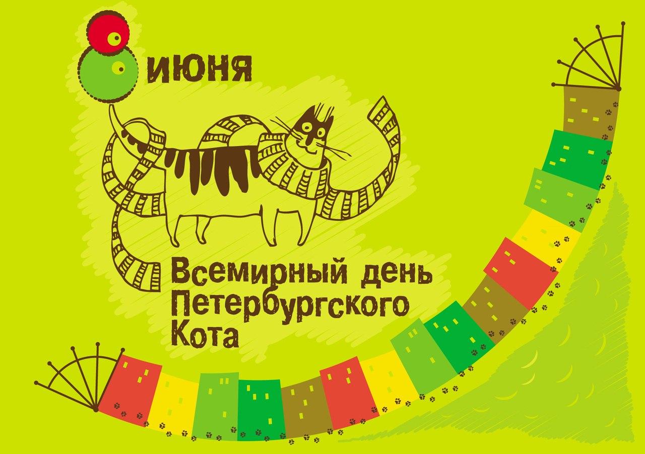 Всемирный день петербургских котов 2017, фото из ВК