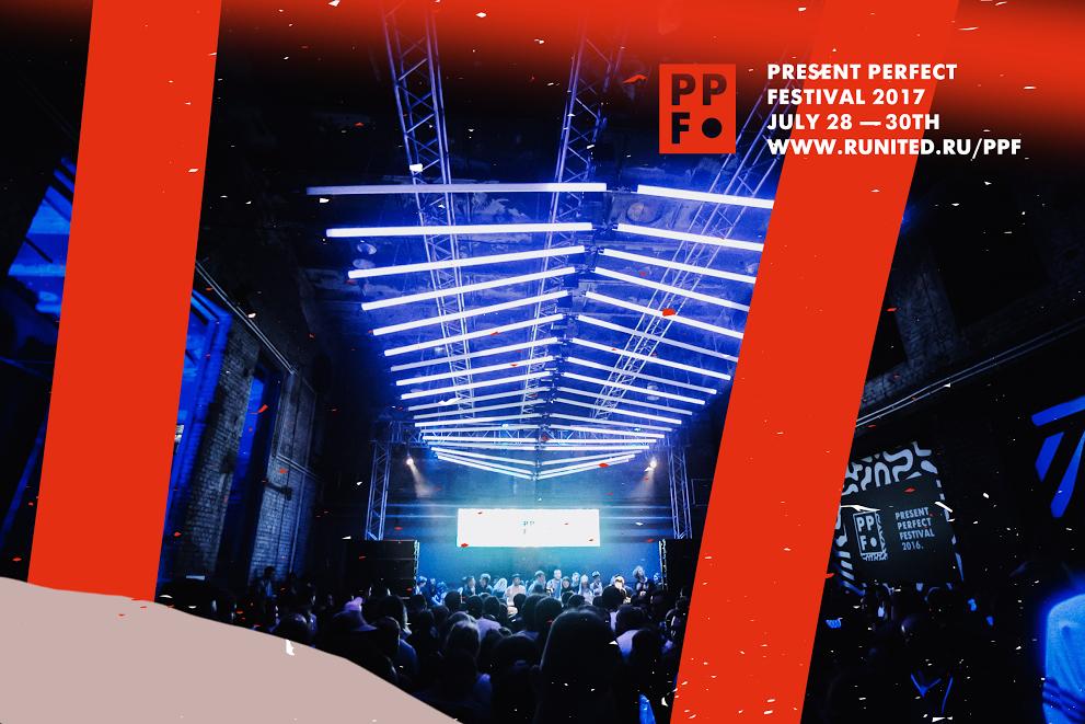 Фестиваль музыки и современного искусства Present Perfect