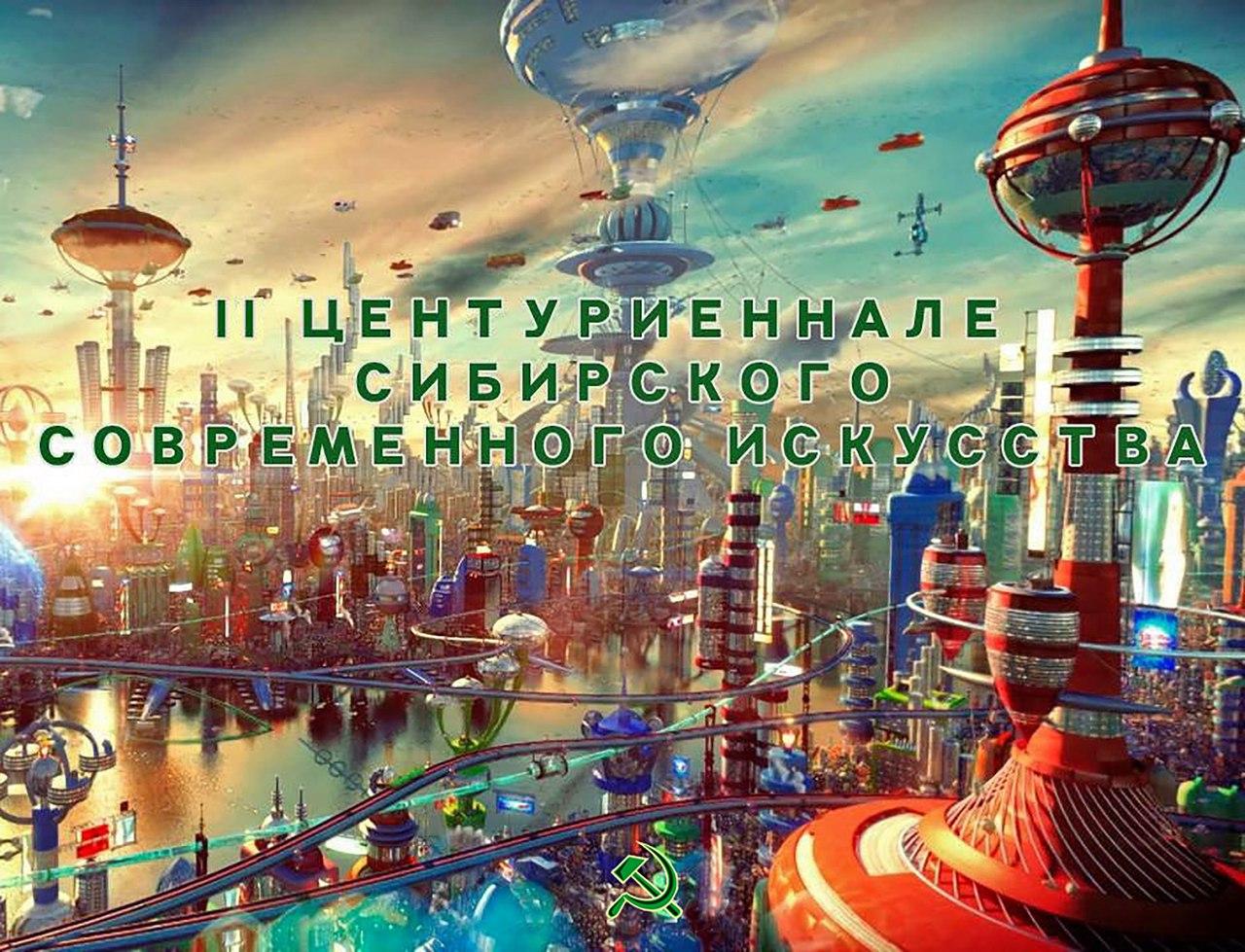 II Центуриеннале сибирского современного искусства, фото из ВК