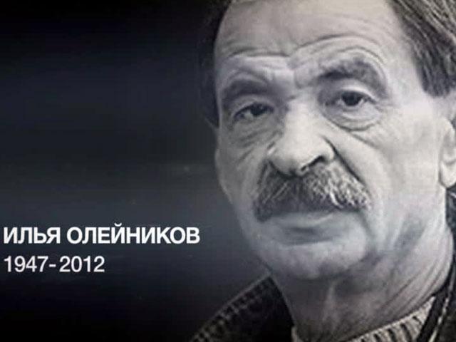 Юбилей народного артиста России И. Л. Олейникова, источник фото: https://vk.com/wall-25880479_17432