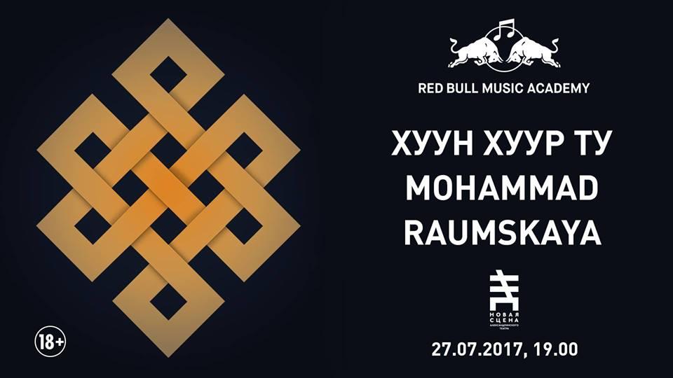 Red Bull Music Academy. Опыт физического звука, источник фото: facebook.com