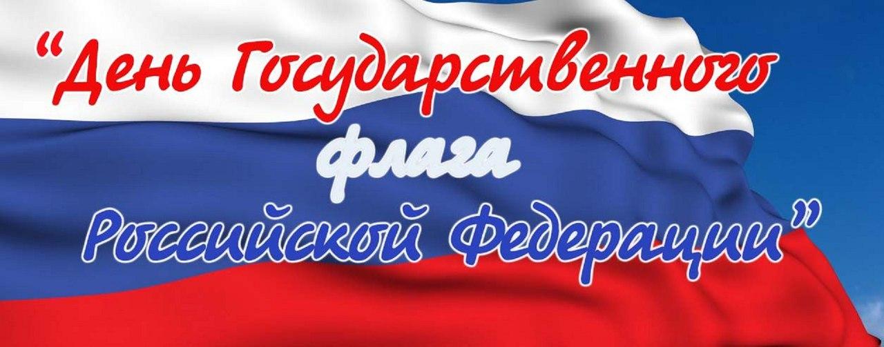 22 Августа День флага РФ