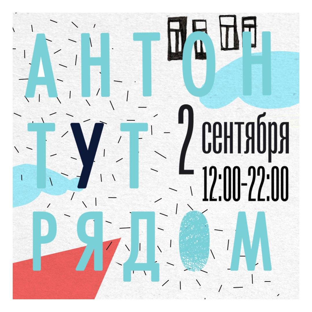 """4-й фестиваль """"Антон тут рядом"""""""