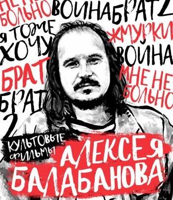 Ретроспектива фильмов Алексея Балабанова, источник фото: my-torrents.ru