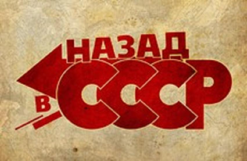 """Фестиваль """"Назад в СССР"""""""