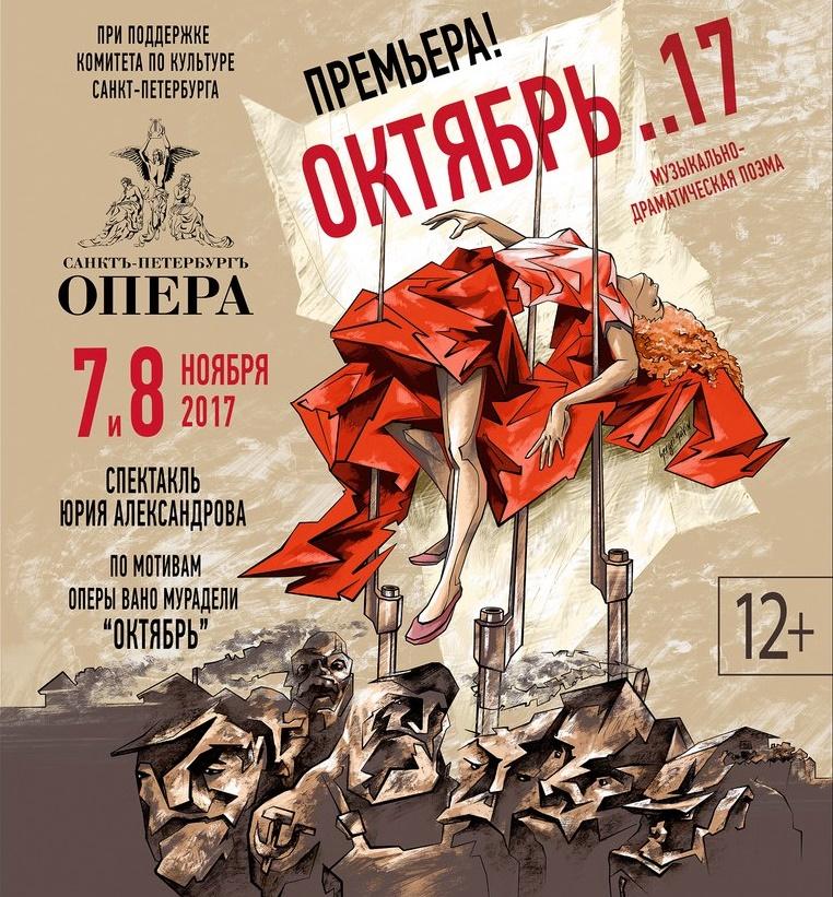 """Музыкально-драматическая поэма """"Отктябрь .. 17"""""""