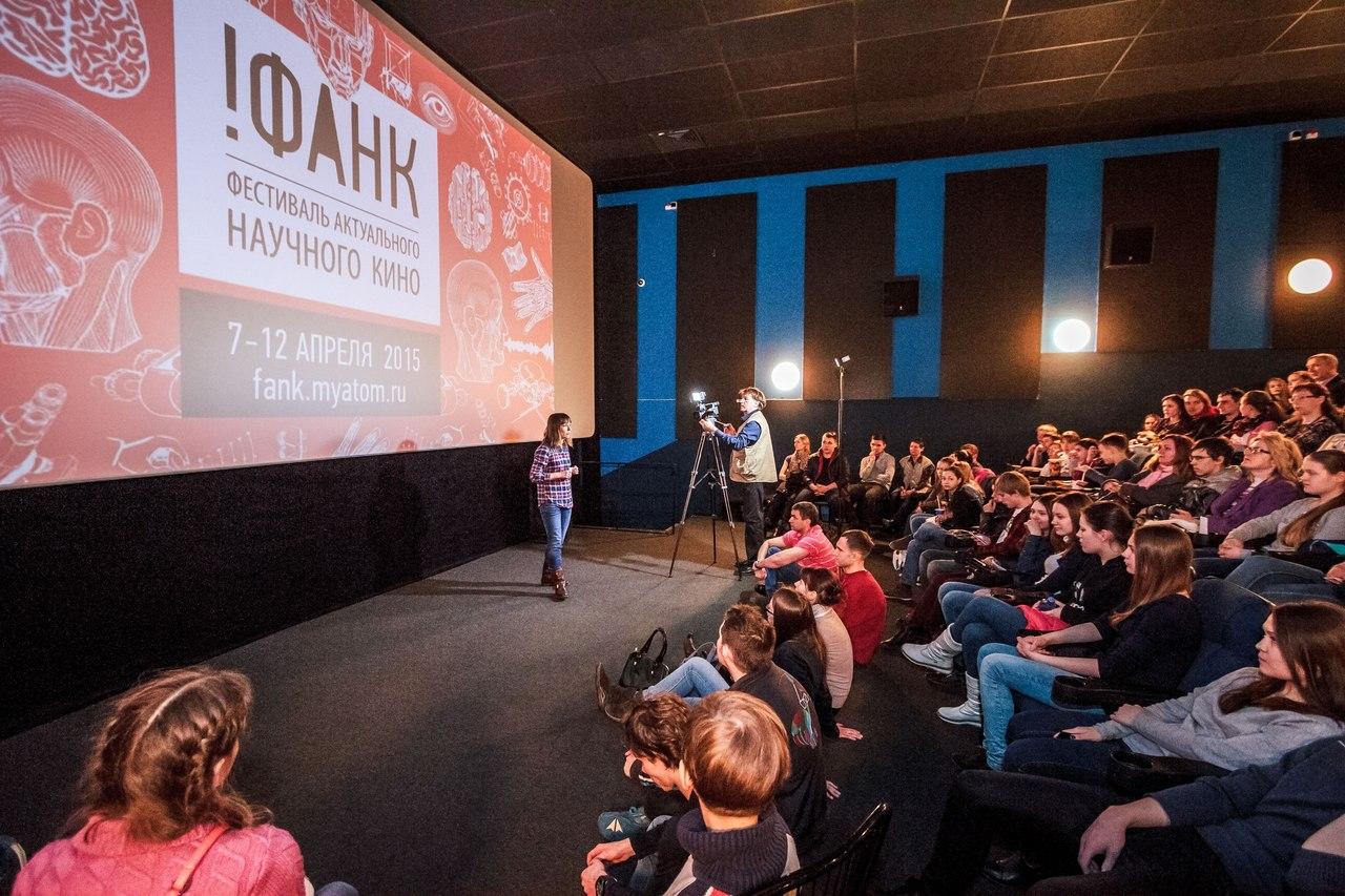 Фестиваль актуального научного кино ФАНК.  Источник фото: https://vk.com/fankfest