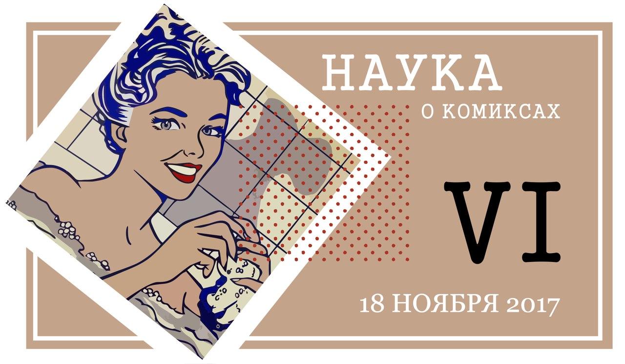 """""""Наука о комиксах"""": VI Конференция"""