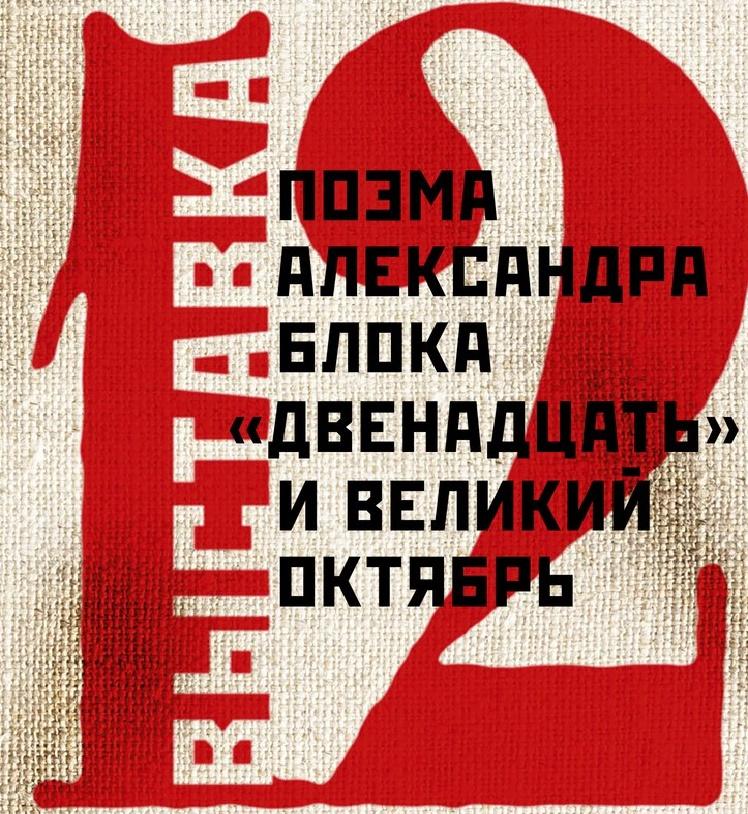 """Выставка Поэма Александра Блока """"Двенадцать"""" и Великий Октябрь"""""""