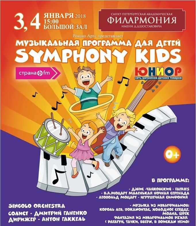 """Музыкальная программа для детей """"Symphony kids"""""""