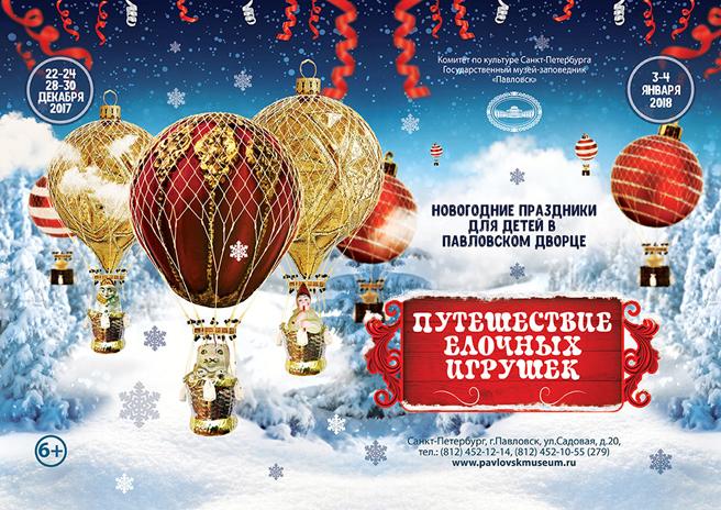 Новогодние представления для детей в Павловском дворце