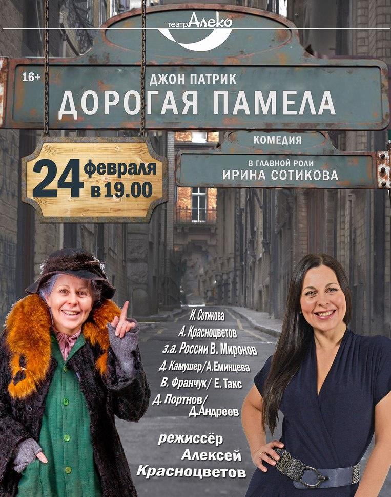 """Первый спектакль антрепризного театра """"Алеко"""" — """"Дорогая Памела"""""""