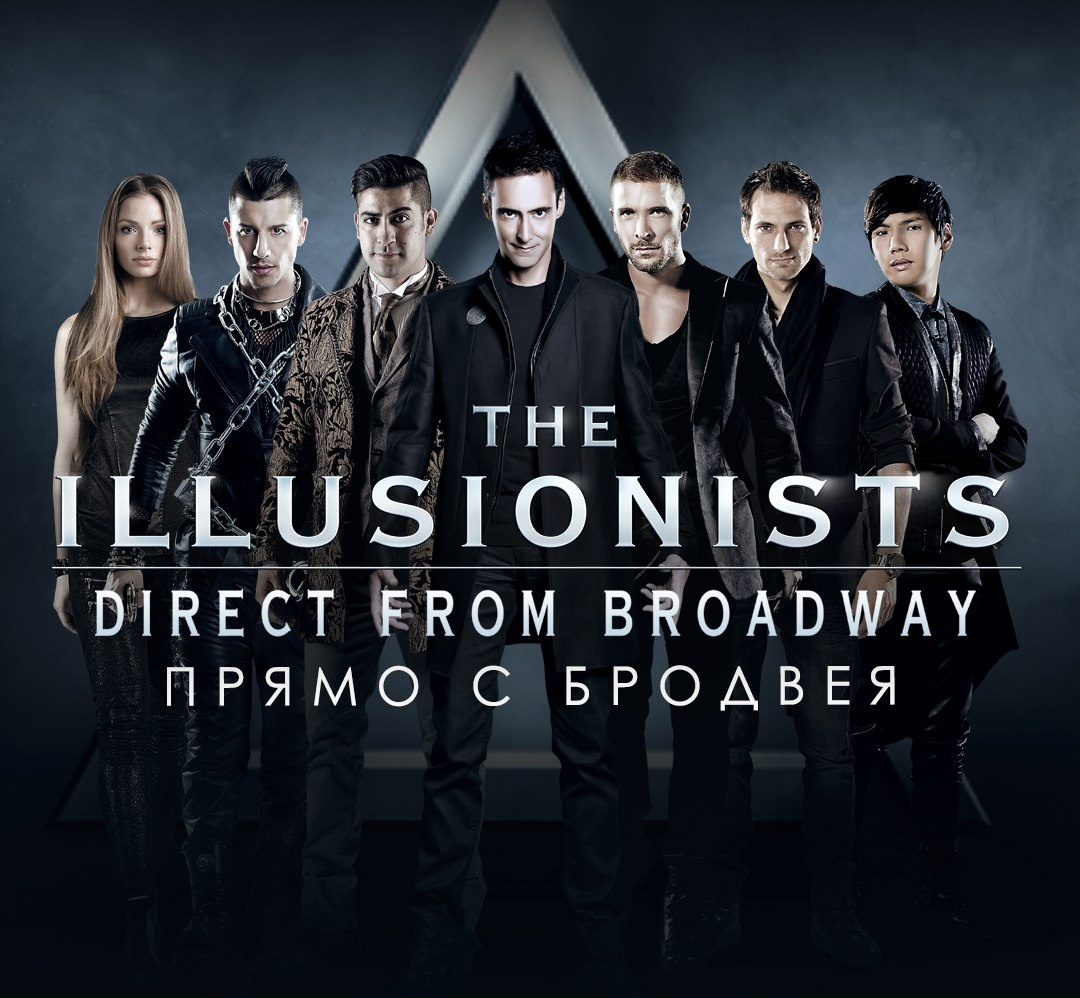 "Шоу ""The Illusionists"""
