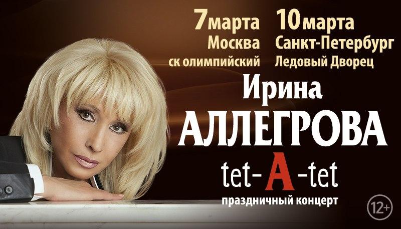 """Шоу Ирины Аллегровой — """"TET-A-TET"""". Источник фото: https://vk.com/irinaallegrovaofficial"""
