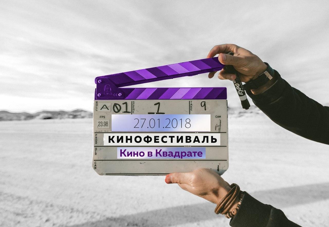 """Международный кинофестиваль """"Кино в Квадрате"""""""