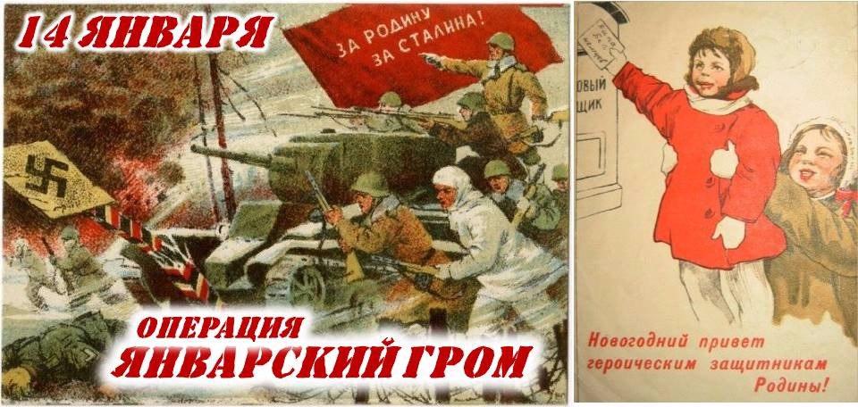 """За Ленинград!"" Операция ""Январский гром"""