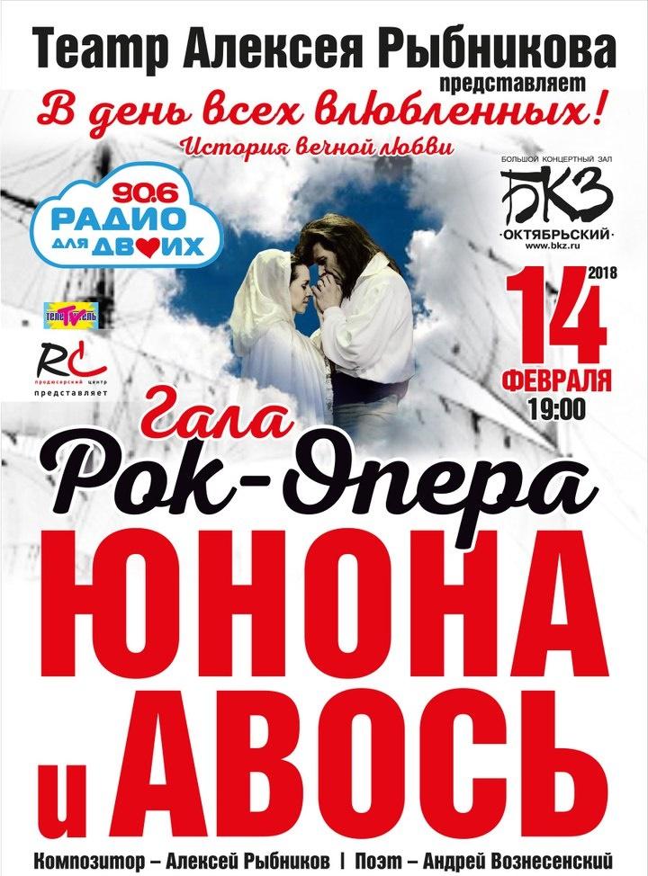 """Гала рок-опера """"Юнона и Авось"""" ко Дню всех влюбленных"""
