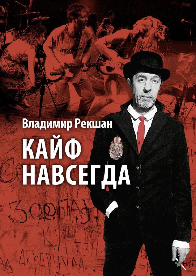 Кайф навсегда. 20 лет русской рок-литературе