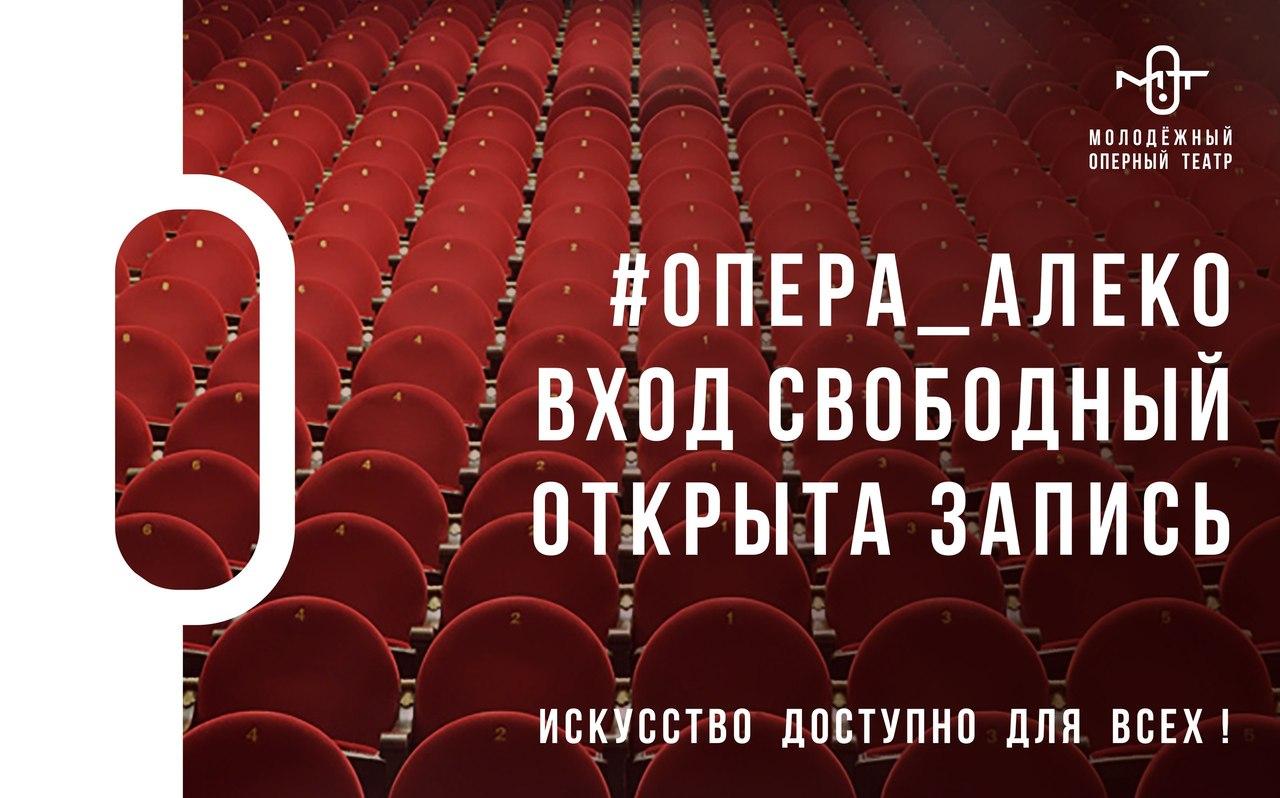 """Премьера оперы """"Алеко"""" С. Рахманинова на сцене Дома Молодежи ВО"""