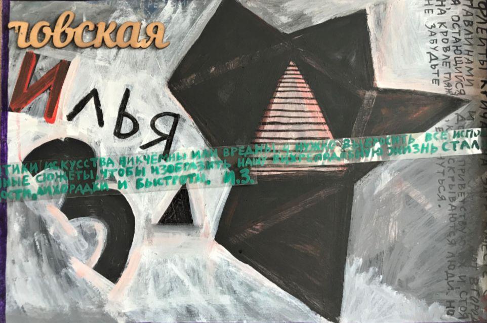 """Выставка петербургского художника """"100 метров влево"""". Фото: Надежда Блажко"""